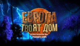 3D Mapping Show: Европа - твоят дом