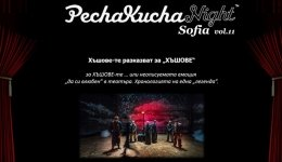 PechaKucha Night Sofia, vol. 11