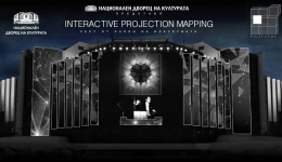 Interactive Projection Mapping - НДК